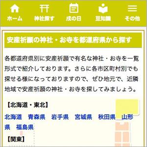 安産祈願神社どっとこむ 全国マップページ