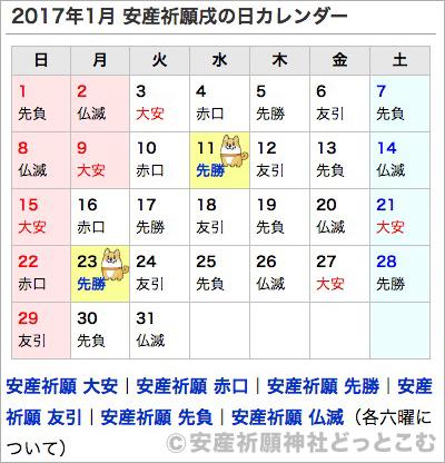 来年2017年の戌の日カレンダー|安産祈願・戌の日ドットコムのブログ